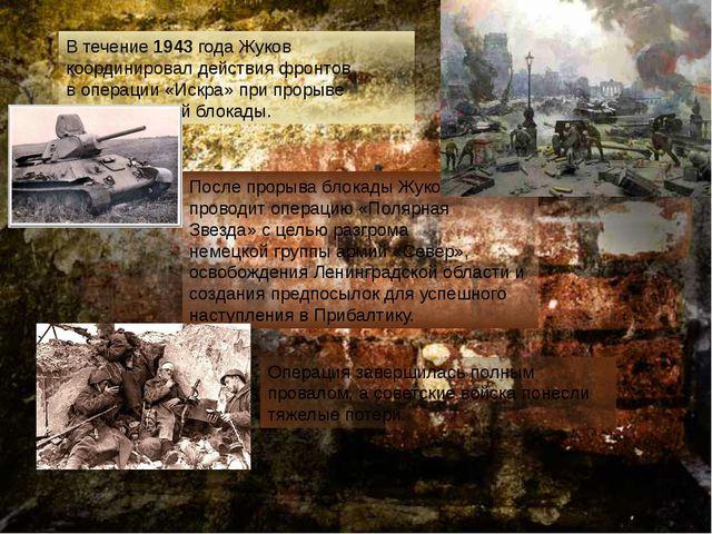 В течение 1943 года Жуков координировал действия фронтов воперации «Искра»п...