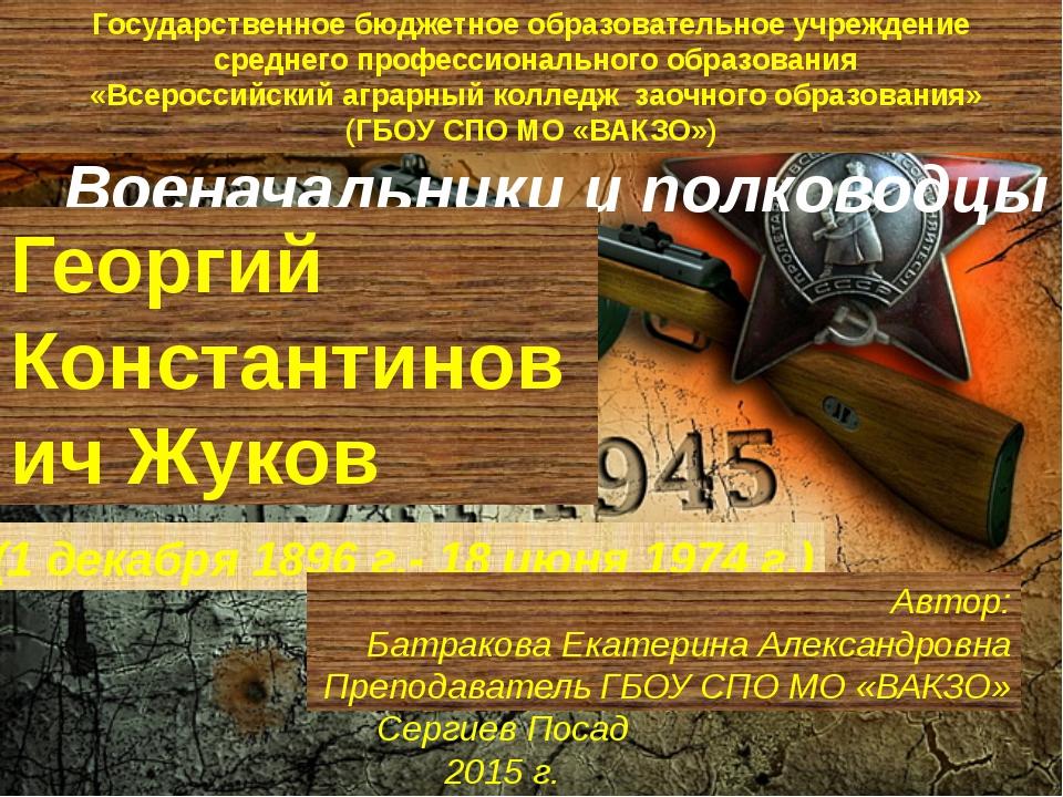 Военачальники и полководцы Георгий Константинович Жуков (1 декабря 1896 г.- 1...