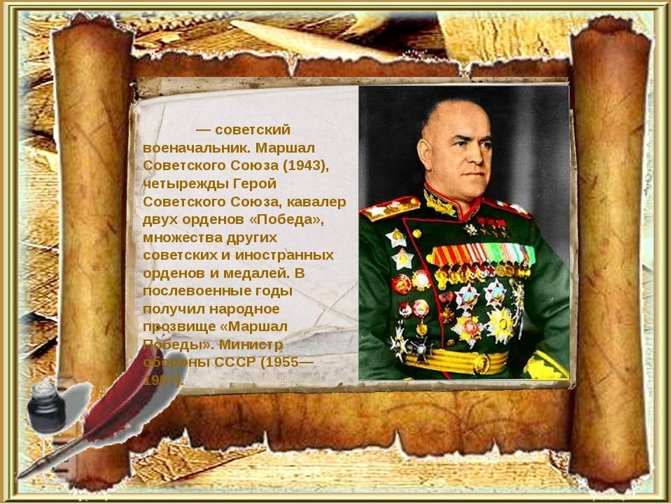 Гео́ргий Константи́нович Жу́ков— советский военачальник. Маршал Советского Со...