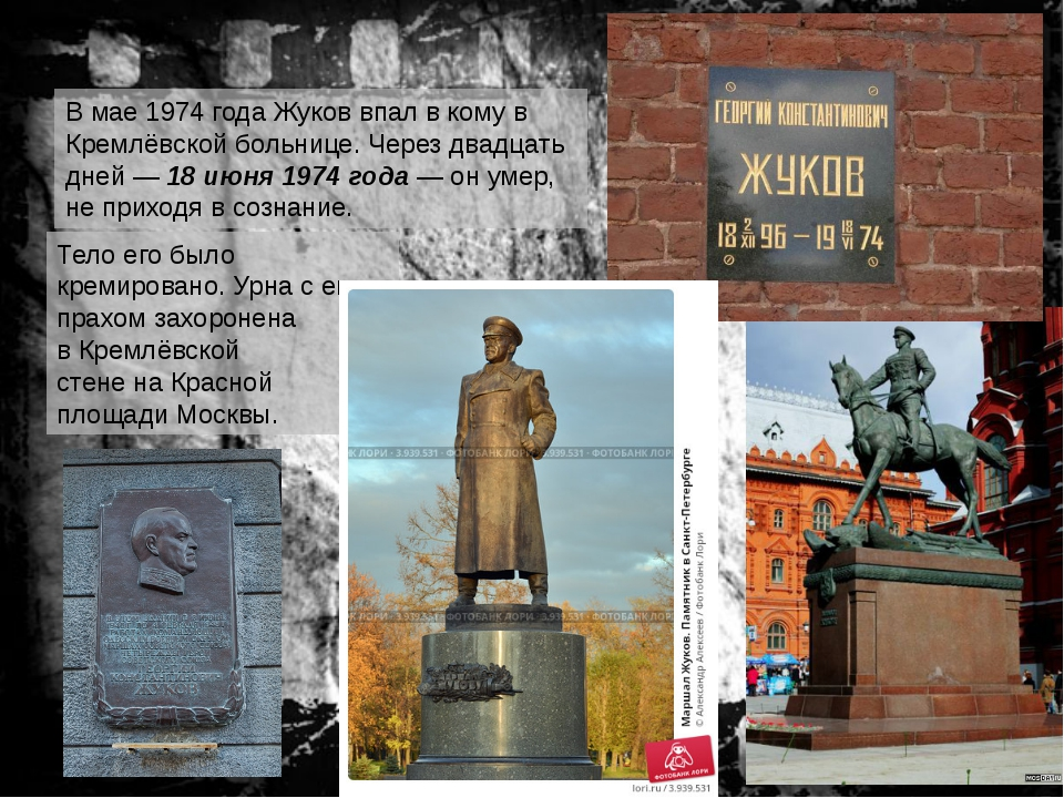 В мае1974 годаЖуков впал вкомув Кремлёвской больнице. Через двадцать дней...