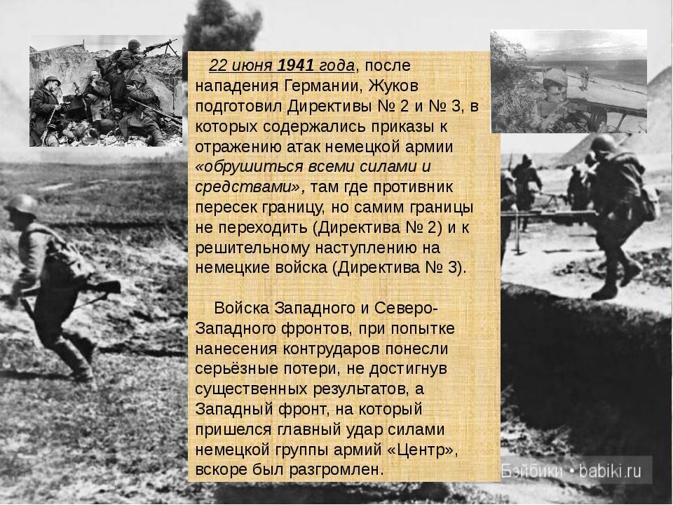22 июня 1941 года, после нападения Германии, Жуков подготовил Директивы № 2...