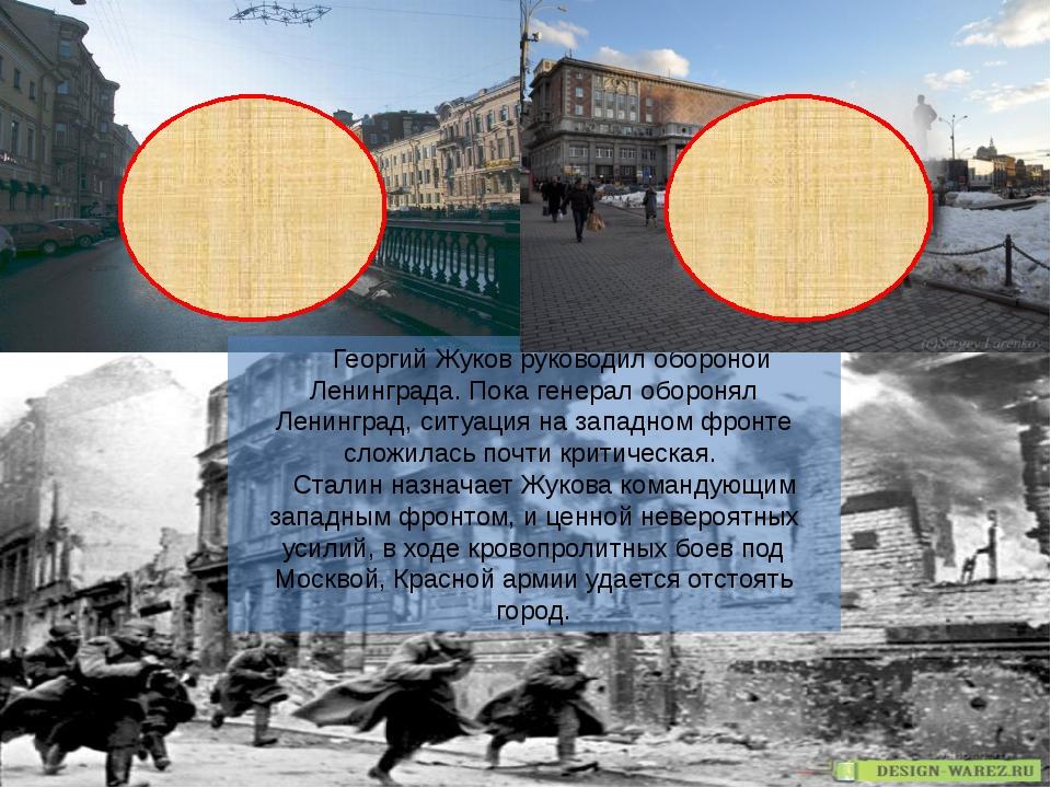 Георгий Жуков руководил обороной Ленинграда. Пока генерал оборонял Ленинград...