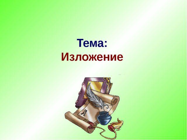 Тема: Изложение