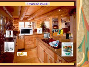 Опасная кухня