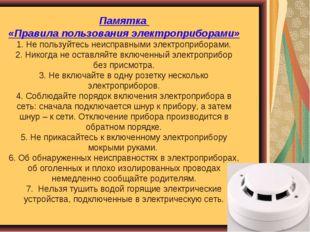 Памятка «Правила пользования электроприборами» 1.Не пользуйтесь неисправными