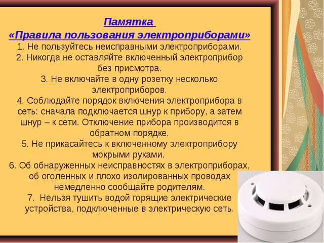 Памятка «Правила пользования электроприборами» 1.Не пользуйтесь неисправными...