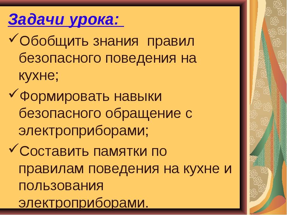Задачи урока: Обобщить знания правил безопасного поведения на кухне; Формиров...