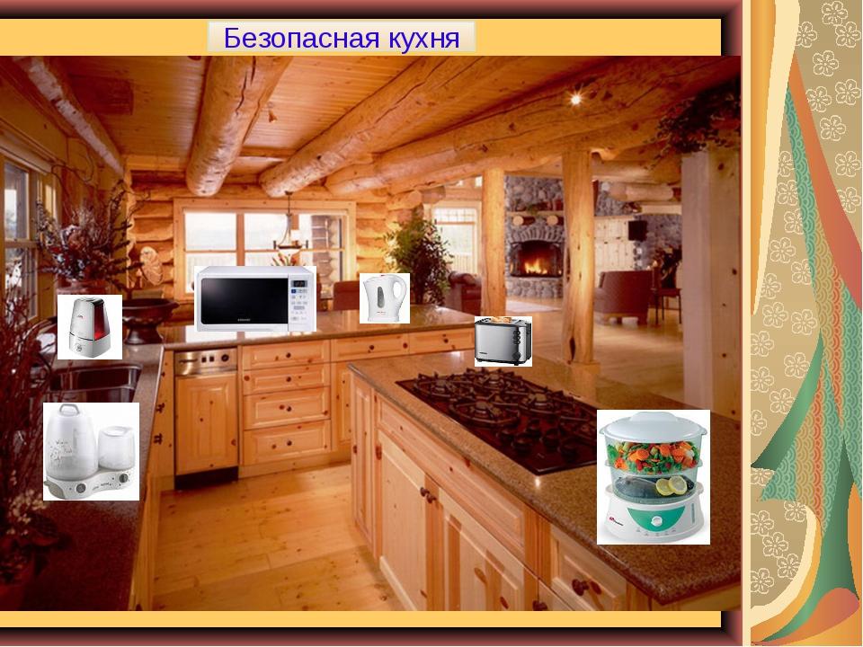 Безопасная кухня
