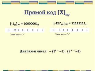 Прямой код [X]пр [-110] пр = 100000012 [-12710 ] пр = 111111112 Диапазон чисе