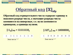 Обратный код [X]обр Обратный код отрицательного числа содержит единицу в знак