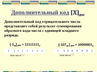 Дополнительный код [X]доп Дополнительный код отрицательного числа представляе