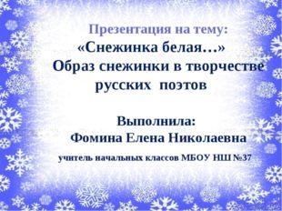 Презентация на тему: «Снежинка белая…» Образ снежинки в творчестве русских по