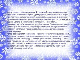 Автор делает снежинку главной героинейсвоего произведения, оживляет, предст