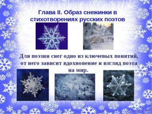 Глава II. Образ снежинки в стихотворениях русских поэтов Для поэзии снег одн