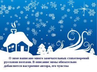 О зиме написано много замечательных стихотворений русскими поэтами. В описан