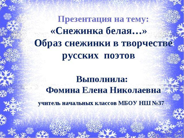 Презентация на тему: «Снежинка белая…» Образ снежинки в творчестве русских по...