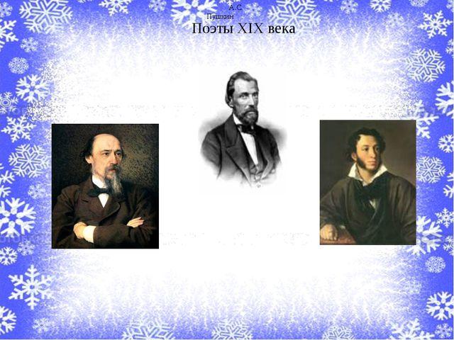 Поэты XIX века А.С.Пушкин