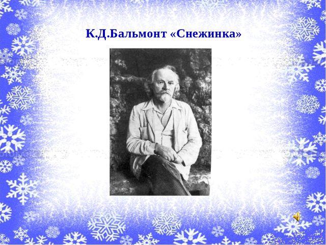 К.Д.Бальмонт «Снежинка»