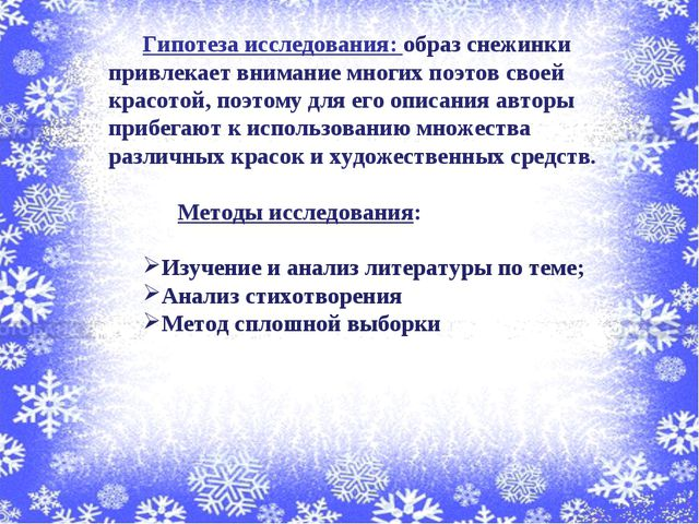 Гипотеза исследования: образ снежинки привлекает внимание многих поэтов своей...