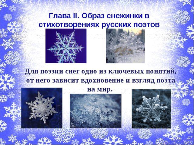 Глава II. Образ снежинки в стихотворениях русских поэтов Для поэзии снег одн...