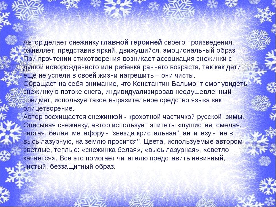 Автор делает снежинку главной героинейсвоего произведения, оживляет, предст...