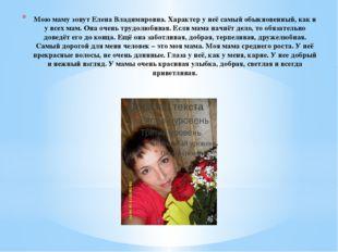 Мою маму зовут Елена Владимировна. Характер у неё самый обыкновенный, как и у