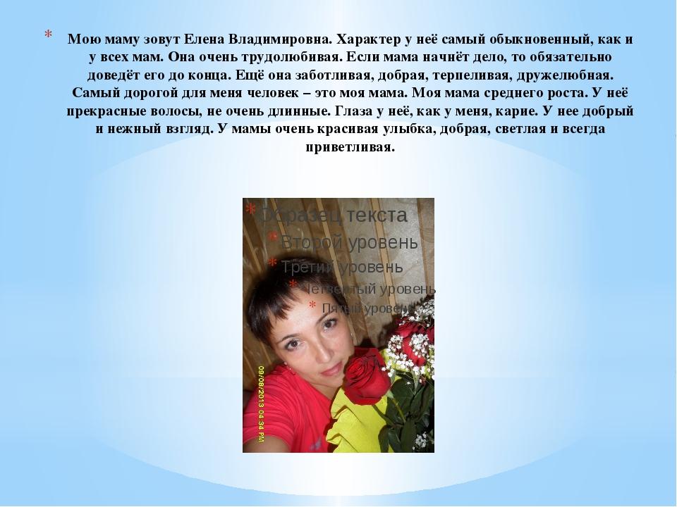 Мою маму зовут Елена Владимировна. Характер у неё самый обыкновенный, как и у...