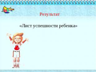 Результат «Лист успешности ребенка»