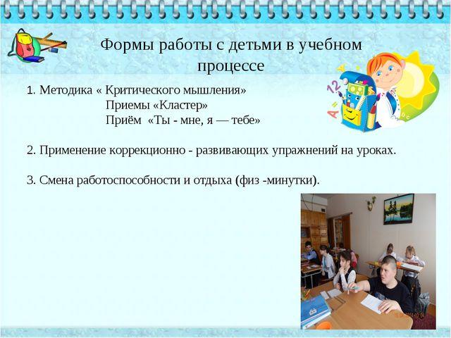 1. Методика « Критического мышления» Приемы «Кластер» Приём «Ты - мне, я — те...