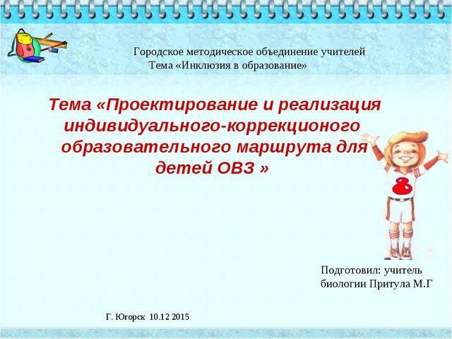 Тема «Проектирование и реализация индивидуального-коррекционого образователь...