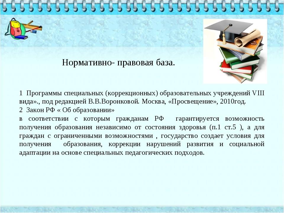 1 Программы специальных (коррекционных) образовательных учреждений VIII вида...