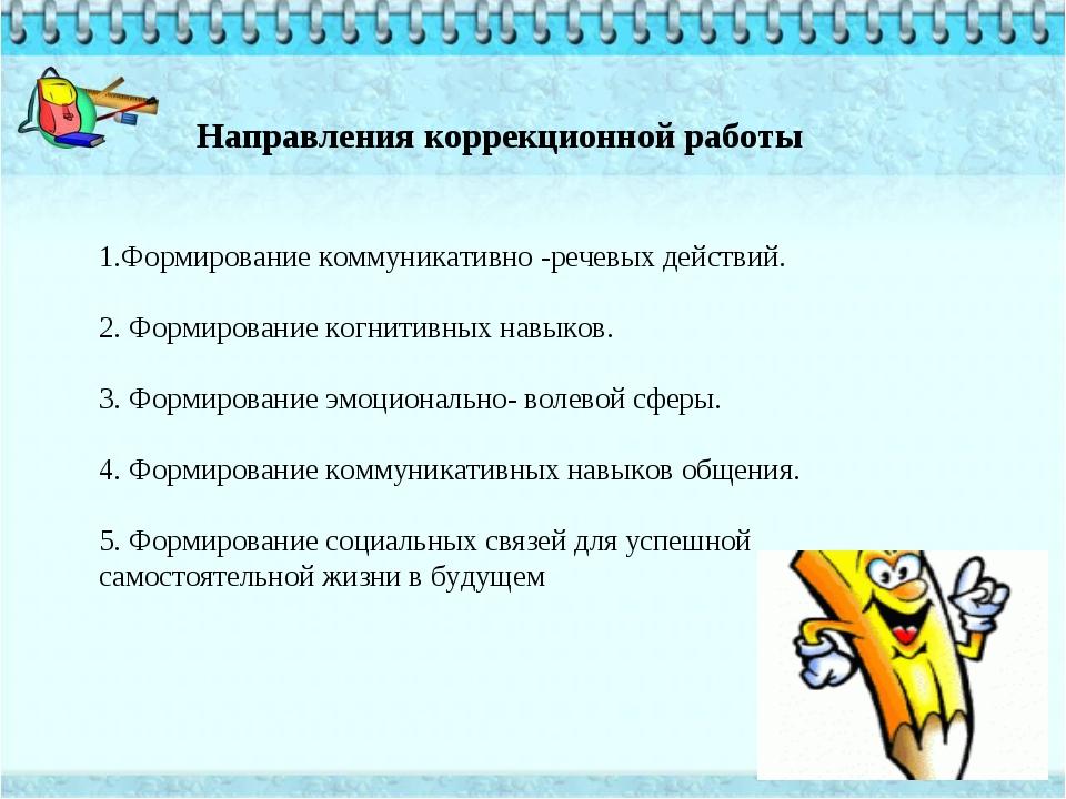 Направления коррекционной работы 1.Формирование коммуникативно -речевых дейс...