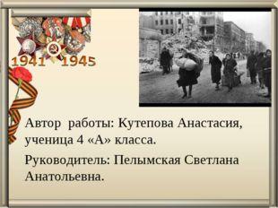 Автор работы: Кутепова Анастасия, ученица 4 «А» класса. Руководитель: Пелымск