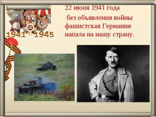22 июня 1941 года без объявления войны фашистская Германия напала на нашу стр