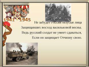 Не забудет Россия безусые лица Защищавших восход васильковой весны. Ведь русс