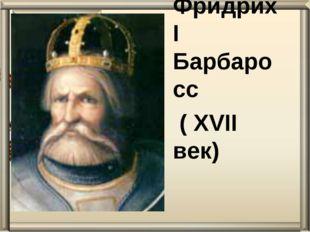 Фридрих I Барбаросс ( XVII век)