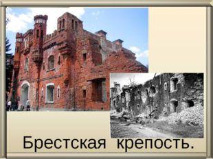 Брестская крепость.