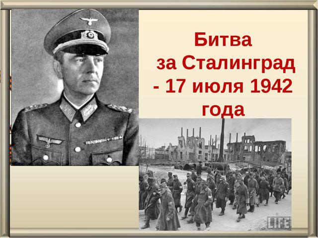 Битва за Сталинград - 17 июля 1942 года