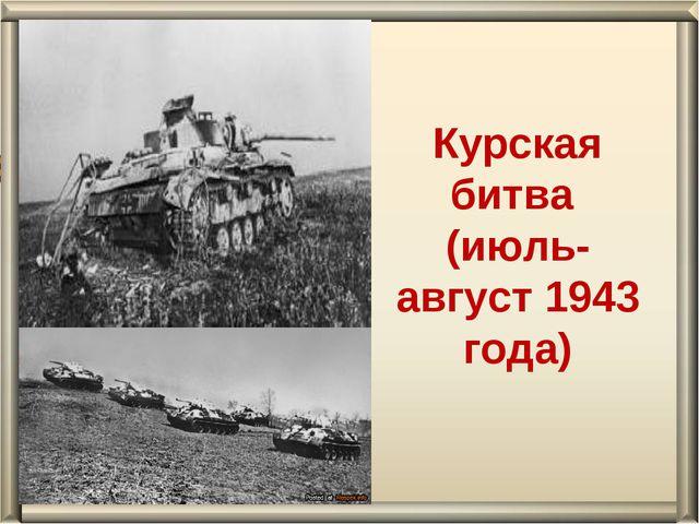 Курская битва (июль- август 1943 года)