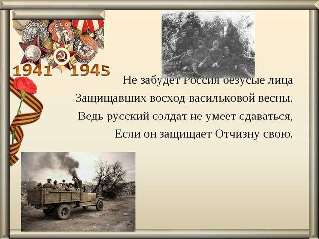 Не забудет Россия безусые лица Защищавших восход васильковой весны. Ведь русс...