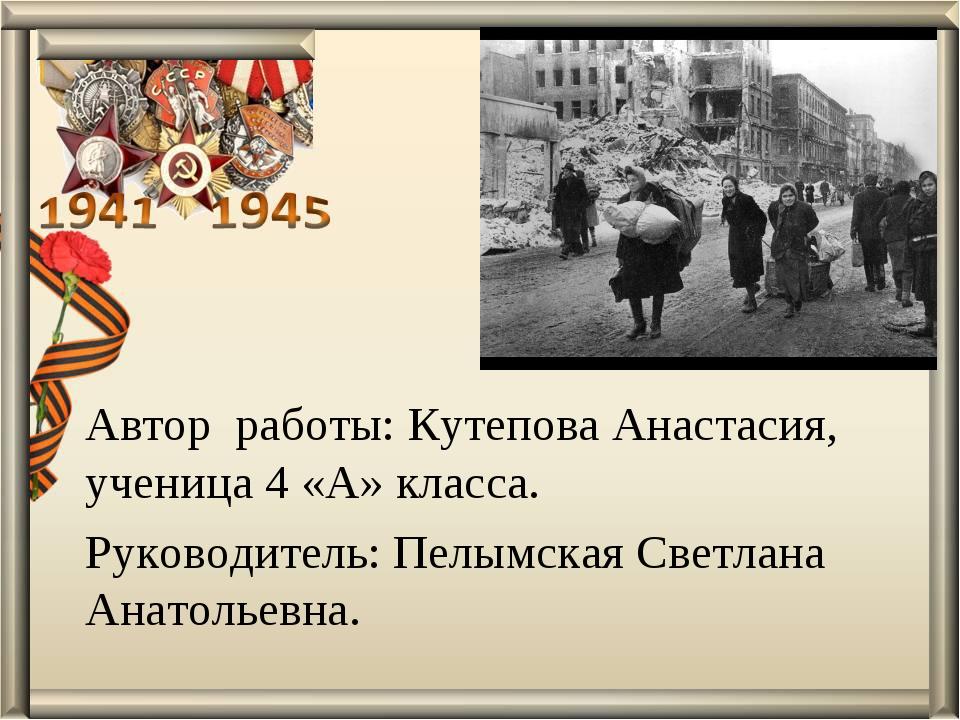 Автор работы: Кутепова Анастасия, ученица 4 «А» класса. Руководитель: Пелымск...