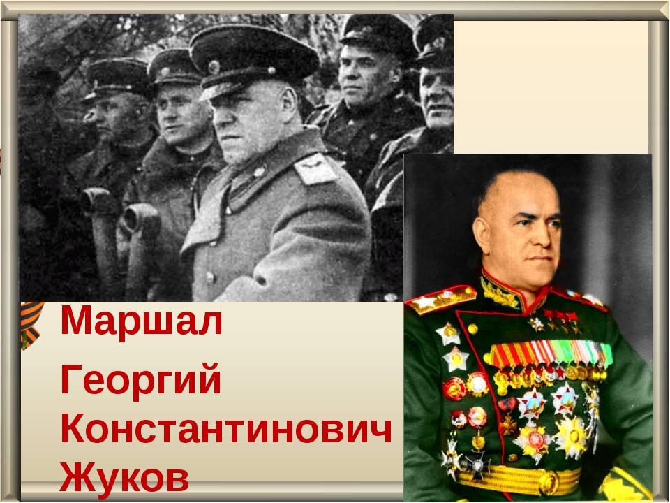 Маршал Георгий Константинович Жуков