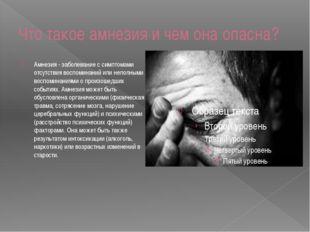 Что такое амнезия и чем она опасна? Амнезия - заболевание с симптомами отсутс