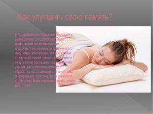 Как улучшить свою память? 2. Здоровый сон. Лишение сна ведёт к уменьшению спо