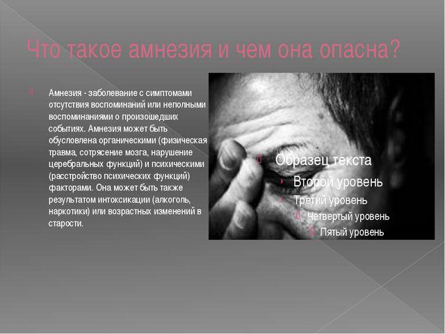 Что такое амнезия и чем она опасна? Амнезия - заболевание с симптомами отсутс...