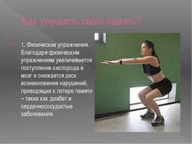 Как улучшить свою память? 1, Физические упражнения. Благодаря физическим упра...