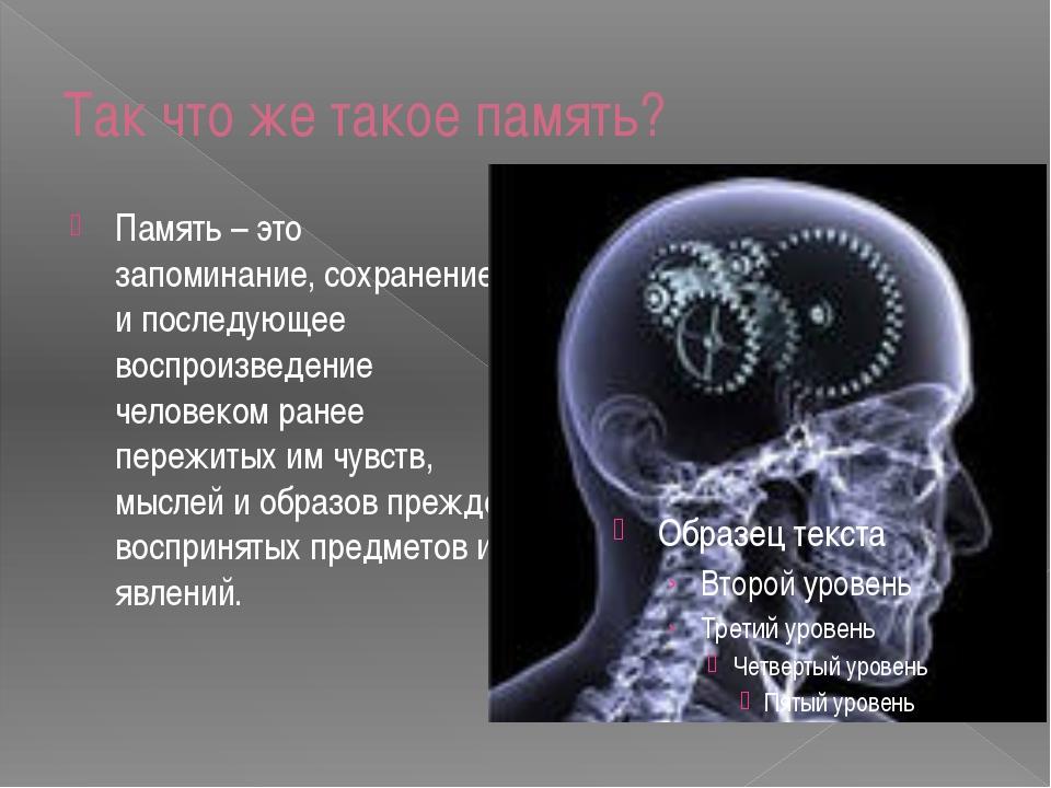 Так что же такое память? Память – это запоминание, сохранение и последующее в...