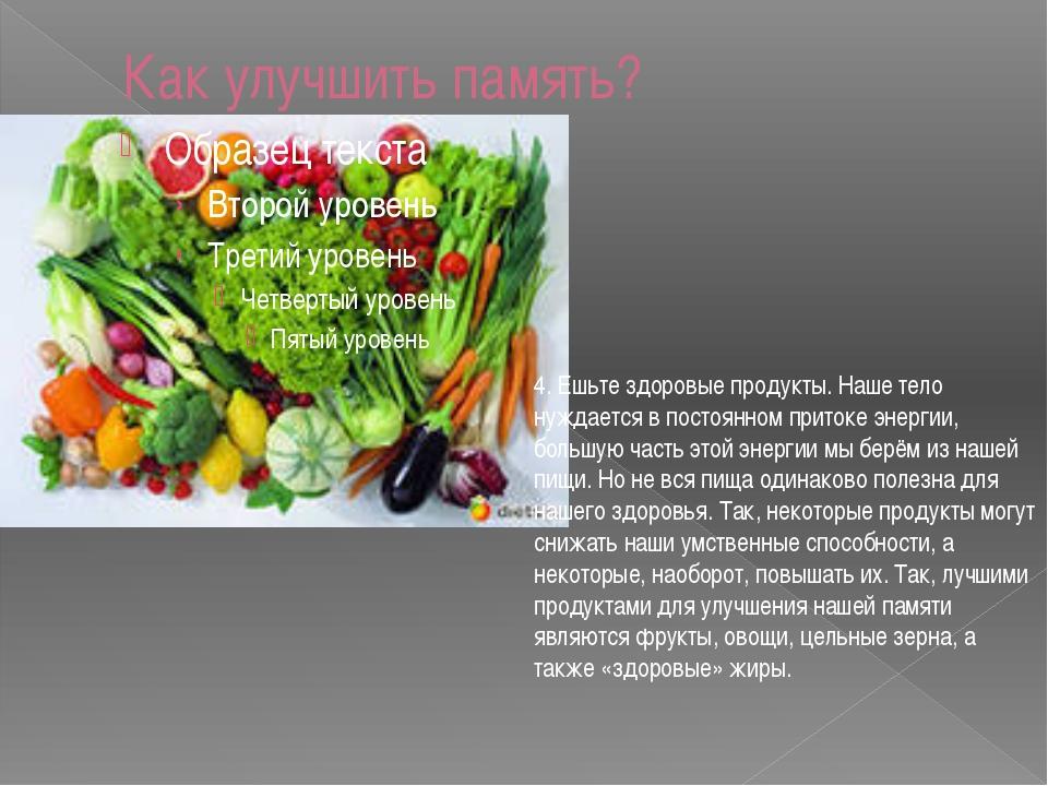 Как улучшить память? 4. Ешьте здоровые продукты. Наше тело нуждается в постоя...