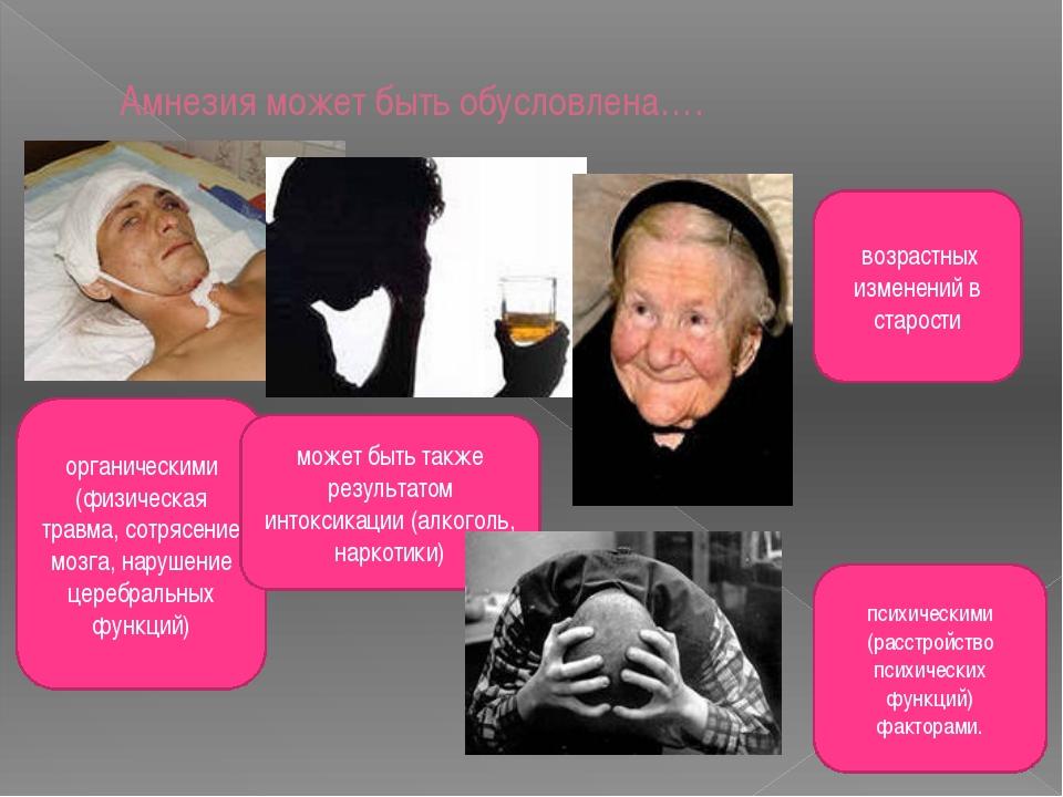 Амнезия может быть обусловлена…. органическими (физическая травма, сотрясение...