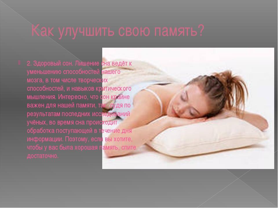 Как улучшить свою память? 2. Здоровый сон. Лишение сна ведёт к уменьшению спо...